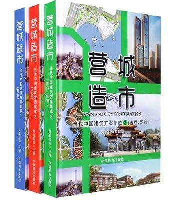 营城造市 当代中国建筑方案集成1-3共3本.pdf