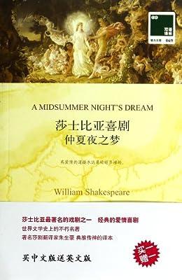 莎士比亚喜剧仲夏夜之梦/双语译林.pdf