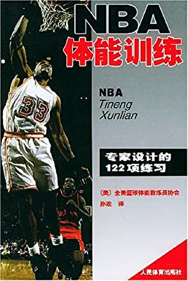 NBA体能训练:专家设计的122项练习.pdf