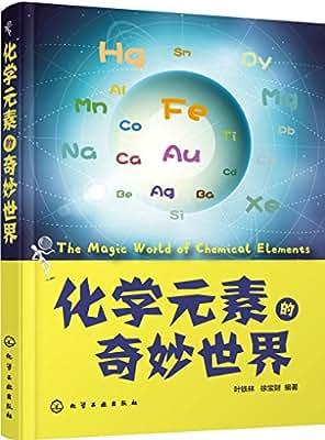 化学元素的奇妙世界.pdf