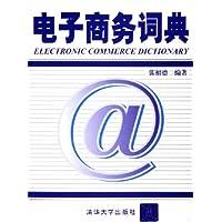 电子商务词典