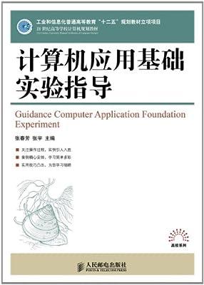 计算机应用基础实验指导.pdf