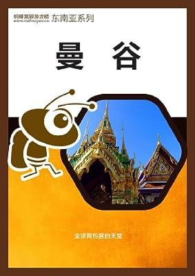蚂蜂窝旅游攻略:曼谷.pdf
