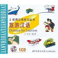 实用汉语学习丛书:旅游汉语
