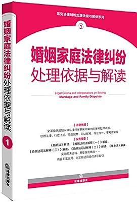 婚姻家庭法律纠纷处理依据与解读.pdf