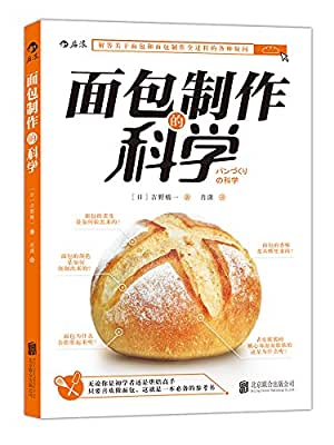 面包制作的科学.pdf