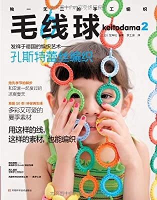 毛线球2:孔斯特蕾丝编织.pdf
