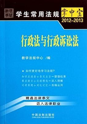 学生常用法规掌中宝:行政法与行政诉讼法.pdf
