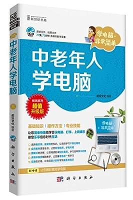 学电脑·非常简单:中老年人学电脑.pdf