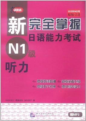 新完全掌握日语能力考试N1级:听力.pdf