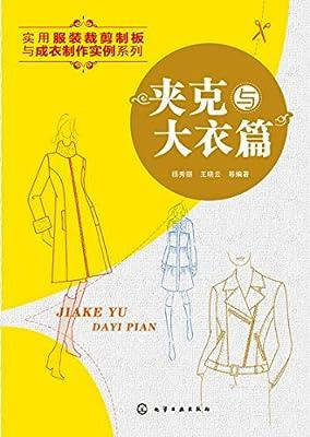 实用服装裁剪制板与成衣制作实例系列:夹克与大衣篇.pdf
