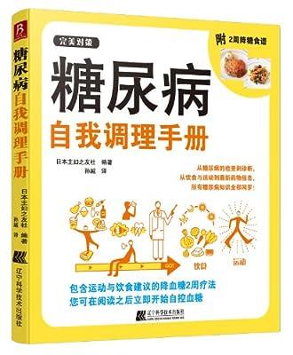 糖尿病自我调理手册.pdf