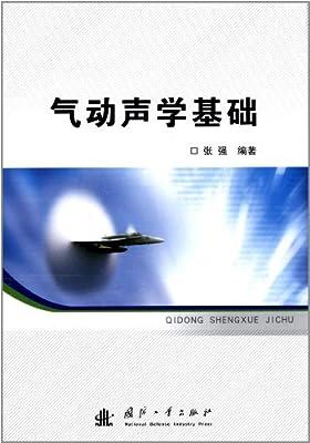 气动声学基础.pdf