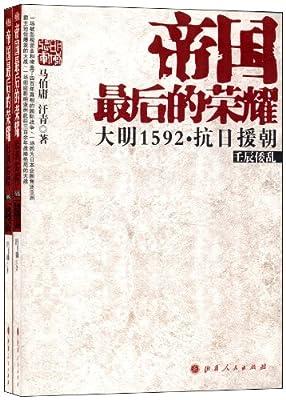 帝国最后的荣耀:大明1592抗日援朝.pdf