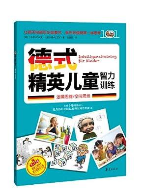 德式精英儿童智力训练:逻辑思维空间思维.pdf