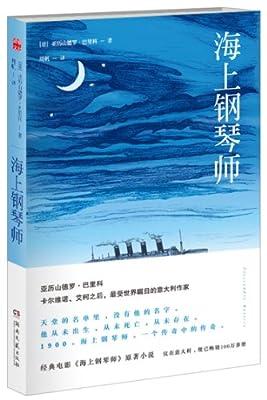 海上钢琴师.pdf
