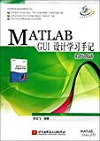 MATLAB GUI设计学习手记(第3版)