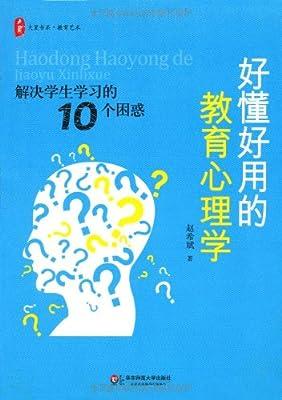 大夏书系•教育艺术•好懂好用的教育心理学:解决学生学习的10个困惑.pdf