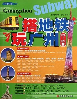 搭地铁玩广州.pdf