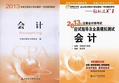 2013年注册会计师考试教材+东奥轻松过关一1 会计 共2本.pdf
