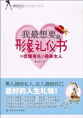 我最想要的形象礼仪书:做优雅有礼的得体女人.pdf