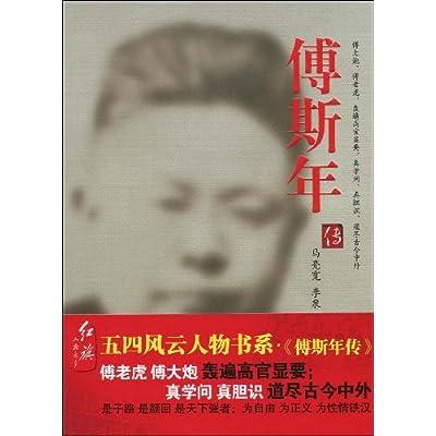 《傅斯年传》讲述了:傅斯年是五四新文化运动的健将,是一位...