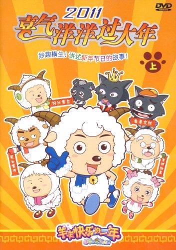 2011喜气洋洋过大年上 DVD