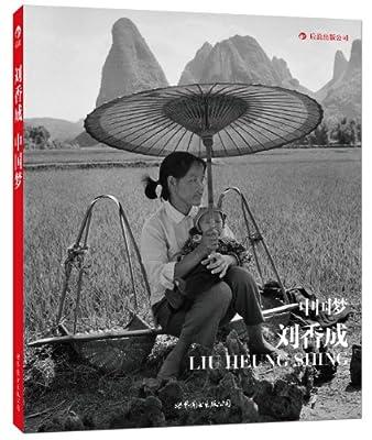 中国梦:刘香成摄影三十年.pdf