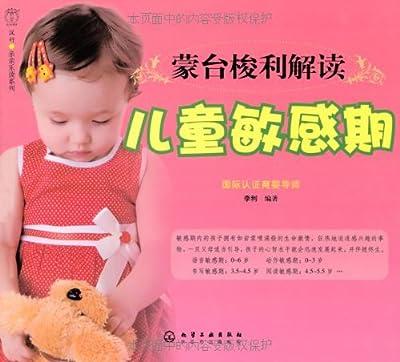 蒙台梭利解读儿童敏感期.pdf