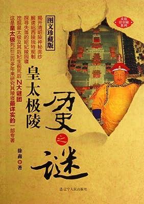 皇太极陵历史之谜/未盗清帝陵系列.pdf