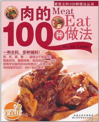 肉的100种做法.pdf