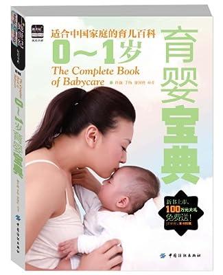0-1岁育婴宝典.pdf