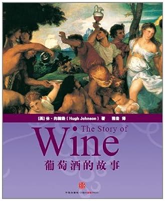 葡萄酒的故事.pdf