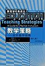 教学策略:有效教学指南.pdf