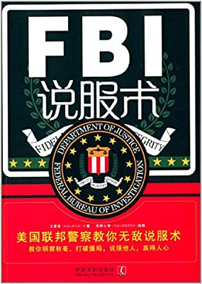 FBI说服术:美国联邦警察教你无敌说服术.pdf