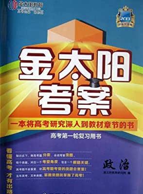 金太阳教育•2015金太阳考案•高考第一轮复习用书•政治•创新升级版.pdf