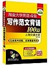 华研外语:淘金大学英语4级写作范文背诵100篇.pdf