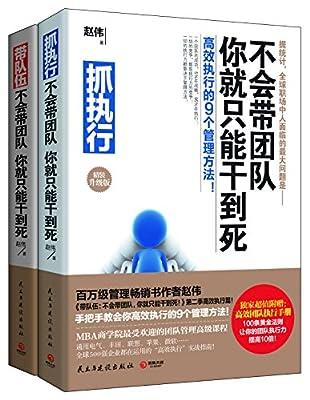 带队伍+抓执行.pdf