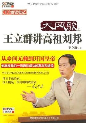 大风歌:王立群讲高祖刘邦.pdf