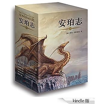 【Kindle电子书】奇幻巨著《安珀志》(套装共5册)3.99元