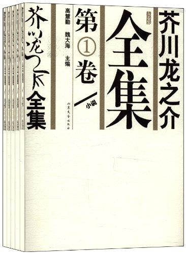 芥川龙之介全集 套装共5册 图