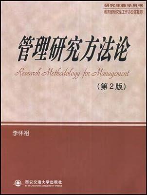 管理研究方法论.pdf