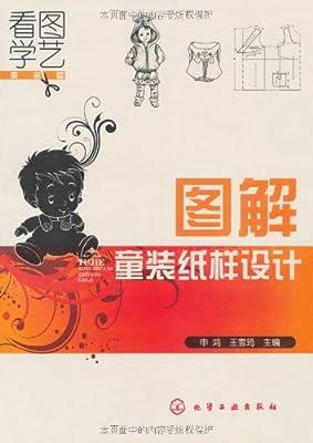 图解童装纸样设计.pdf