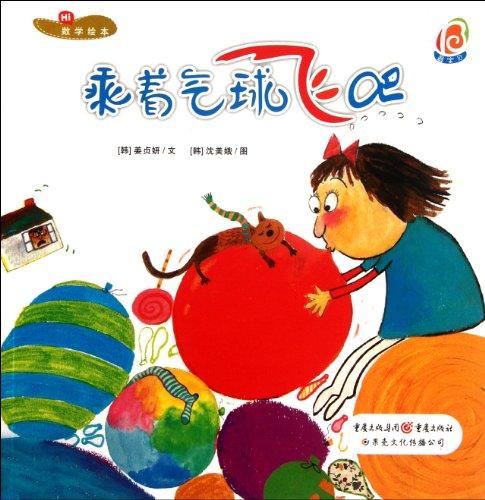 最宝贝数学绘本:有趣的游戏图片
