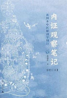 内证观察笔记:真图本中医解剖学纲目.pdf