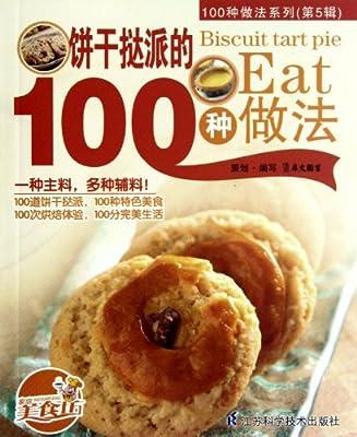 100种做法系列:饼干挞派的100种做法.pdf