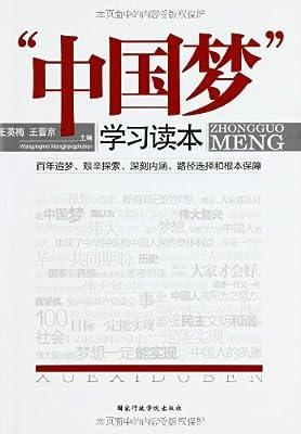 关于中国梦书籍
