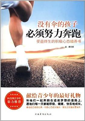 没有伞的孩子必须努力奔跑:受益终生的积极心态培养书.pdf
