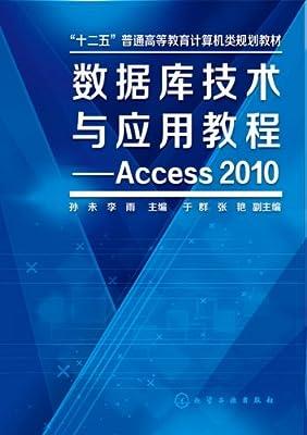 数据库技术与应用教程――Access 2010.pdf