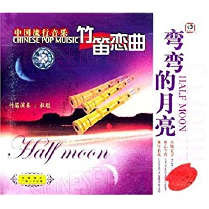 竹笛恋曲 弯弯的月亮 CD 音乐